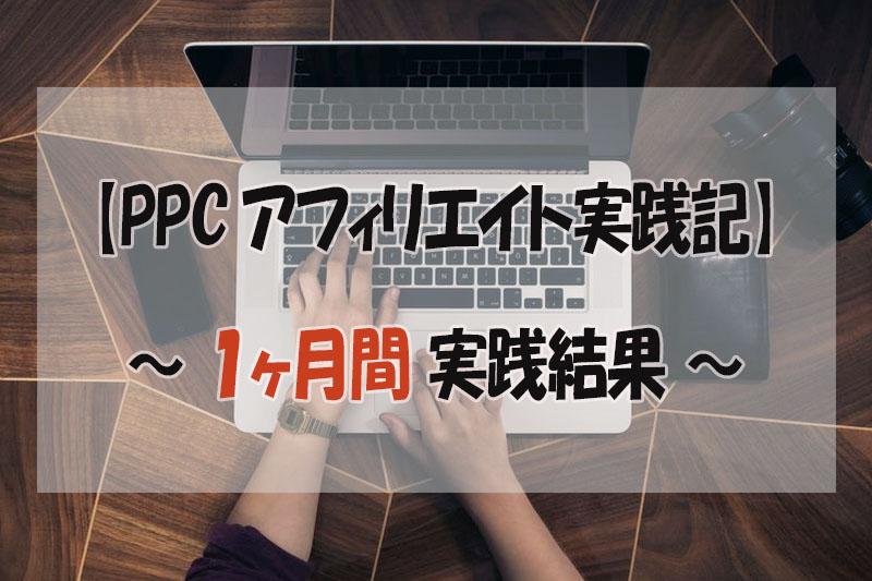 【PPCアフィリエイト】ネットビジネス初心者が1ヶ月半で売上40万以上達成!